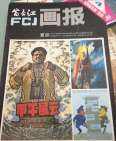 富春江画报(本期有大量的中外电影海报宣传画)