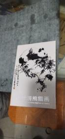 明信片:洪世清熊猫画【共计12张,近乎全新】