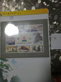 1997-16 黄山小全张