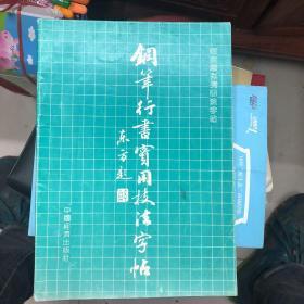 钢笔行书实用技法字帖
