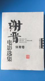 已故国家一级导演谢晋亲笔签名本《谢晋电影选集 历史卷》