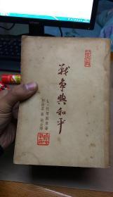 战争与和平(民国36年初版,印1500册,四册全,品好,如图)