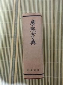 康熙字典,中华书局