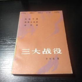 电影剧作选 三大战役(决胜千里、淮海大决战、战平津)