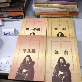 張愛玲作品集:張看 第一爐香 半生緣、流言 4冊合售
