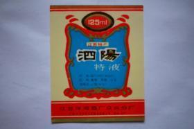 八十年代 泗阳特液 江苏洋河酒厂众兴分厂 老酒标专题收藏