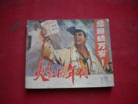 《火红的年代》,60开电影,上海1974.5一版一印8品,1396号,电影连环画