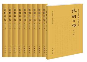 张棡日记(中国近代人物日记丛书·全10册)