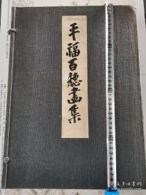 罕见民国珂罗版大画册日本名家平福百穗画集一厚册1935年岩波书店出版上百福绘画作品,全面反应一个时代的佳作。装帧考究,特大开本。喜欢的不要错过。尺寸:长39.3宽29厚5