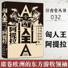 汗青堂丛书032·匈人王阿提拉:席卷欧洲的东方游牧领袖
