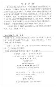中国电子信息工程科技发展研究