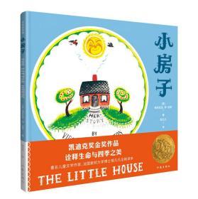 凯迪克金奖作品:小房子(作家绘本馆诠释生命和四季之美)(精装)