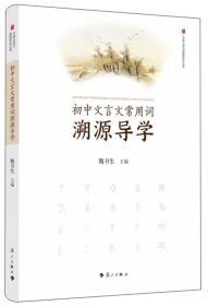 初中文言文常用词溯源导学