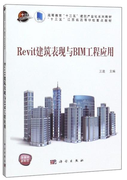 Revit建筑表现与BIM工程应用