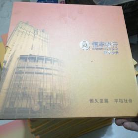 2012年邮票年册2本2013年邮票年册19本恒丰银行重庆分行纪念邮册(总21册出售)+空册2012年年册7本出售