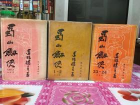 老版薄本武侠名著《蜀山剑侠》(还珠楼主 著)私藏好品带原装函套 全1-60集共30册
