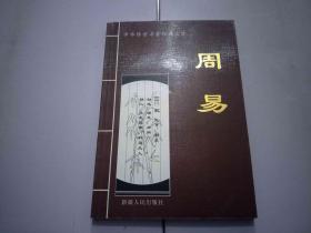周易 中华传世名著经典文库
