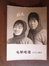 1972年女知青屯垦戍边留影照片(战友)