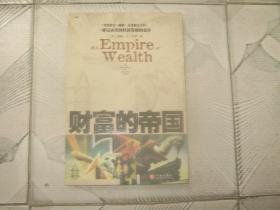 财富的帝国