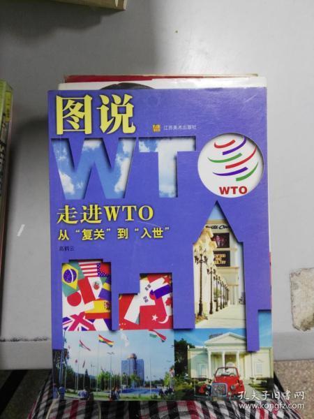 """走进WTO:从""""复关""""到""""入世"""""""