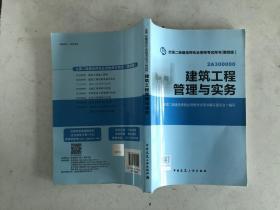 建筑工程管理与实务 第四版