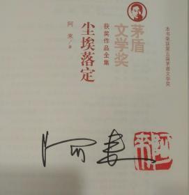 保真!红茅签名钤印 阿来《尘埃落定》茅盾文学奖红茅精装版/阿来签名钤印