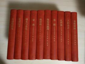 茅盾文学奖作品:《你在高原》10册全  红茅精装  张炜签名钤印本