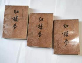 红楼梦☆全新库存☆人民文学出版社☆1992年2月北京第6次印刷☆