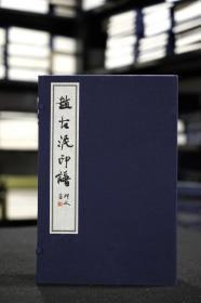 【特惠】赵古泥印谱(16开宣纸线装 全一函三册)