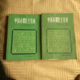 中国赤脚医生教材 上下册(试用本)