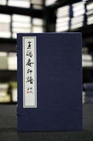 【特惠】王福庵印谱 (16开宣纸线装  全一函三册)
