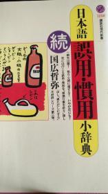 日本语误用.惯用小辞典 续