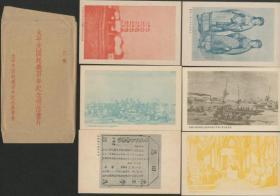 太平天国起义百年纪念明信片6全新一套带封套