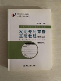 发明专利审查 基础教程 检索分册 (修订版)