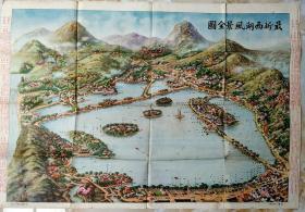 民国浙江杭州西湖全图真品
