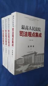 最高人民法院司法观点集成  第三版 (套装全四册)。