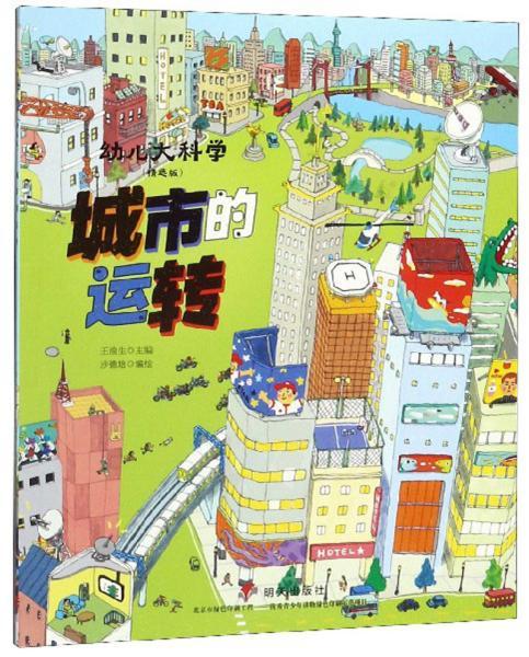 城市的运转(精选版)/幼儿大科学
