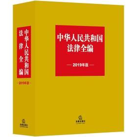 中华人民共和国法律全编--2019年版