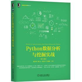 Python数据分析与挖掘实战(第2版)