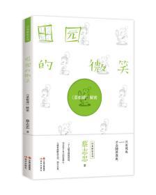 蔡志忠解密系列——田园的微笑:《菜根谭》解密