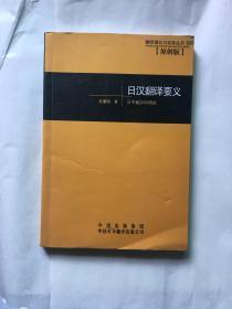 日汉翻译要义