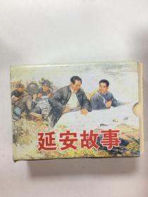 延安故事连环画( 盒装连环画全7册)
