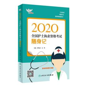 2020全国护士执业资格考试随身记