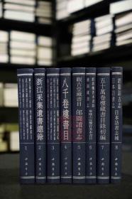 海王村古籍书目题跋丛刊(16开精装  全八册  目录详见描述)