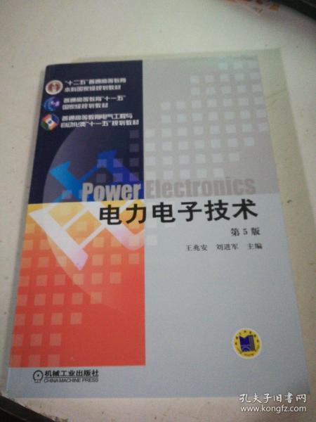 电力电子技术 第5版