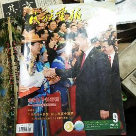 民族画报2016第九期