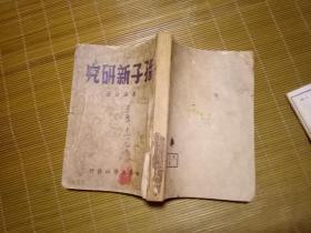 孙子新研究