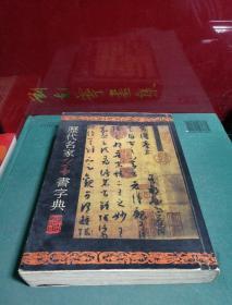 历代名家草书字典