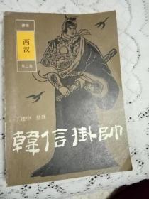 韩信挂帅评书第二集