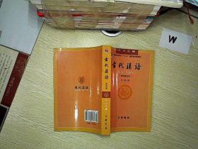 古代汉语(第四册)校订重排本  .